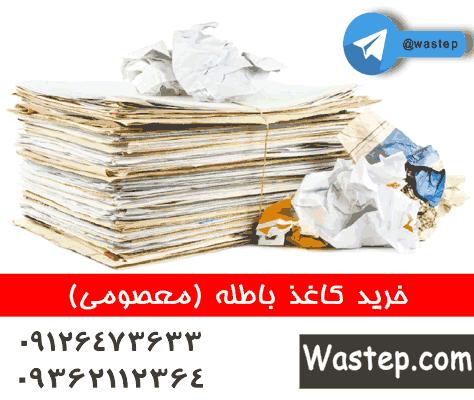 خریدار کاغذ باطله 09126473633