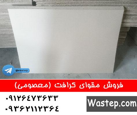 فروش مقوای کرافت 09126473633