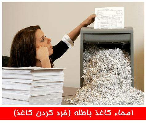 امحاء کاغذ باطله با دستگاه خرد کن