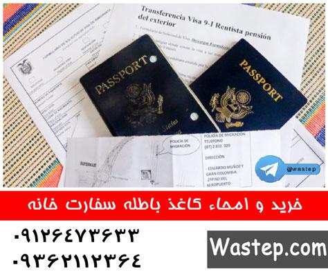 خرید و امحاء کاغذ باطله سفارت خانه ها 09126473633