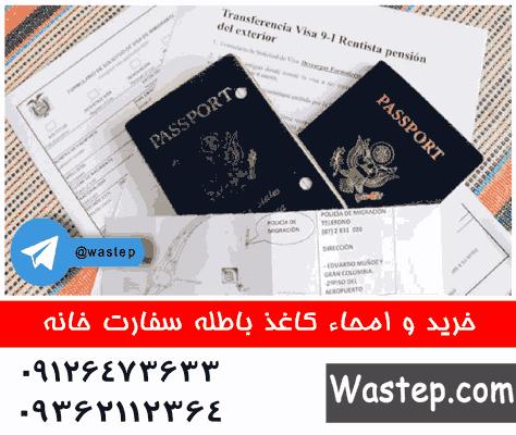 خرید و امحاء کاغذ باطله سفارت