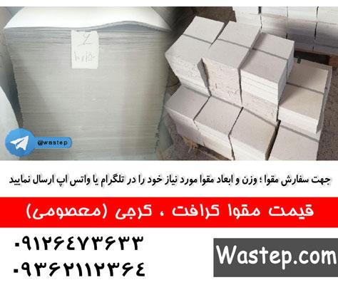 قیمت فروش مقوا 09126473633