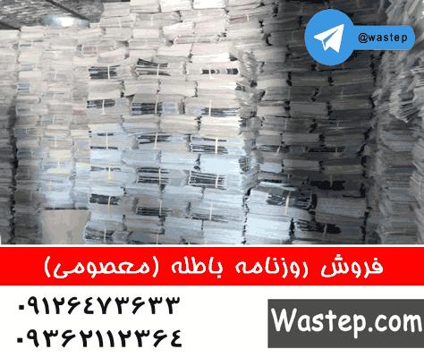 فروش روزنامه باطله تمیز 09126473633